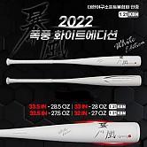 스톰 2022 폭풍 화이트에디션 배트 (-5)