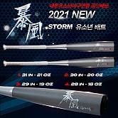 스톰 2021 유소년 폭풍배트 (-10)