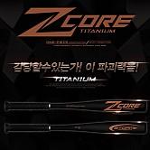[Z-CORE] 스톰 2017 티타늄 배트 (-5)